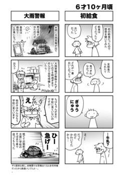 ikuji4-03.jpg